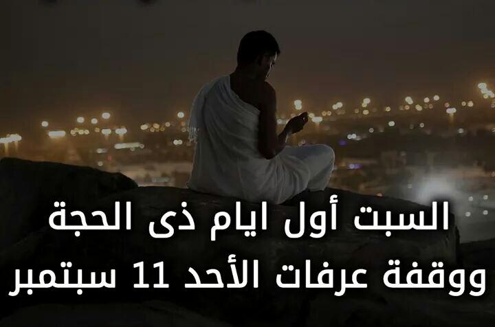 لسعودية تعلن تعذر رؤية الهلال وغدا المتمم لشهر ذو القعدة ووقفة عرفات الاحد 11 سبتمبر