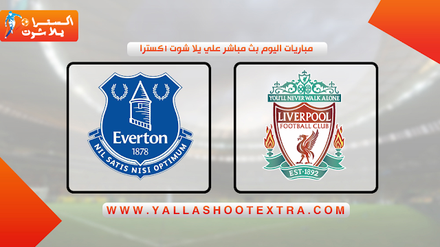 مباراة ليفربول و ايفرتون 4-12-2019 في الدوري الانجليزي