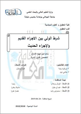 مذكرة ماستر: شرط الولي بين الإجراء القديم والإجراء الحديث PDF