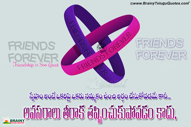 telugu friendship quotes hd wallpapers, telugu sneham kavithalu in telugu-best friendship messages in telugu