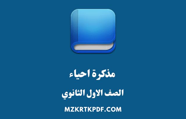 مذكرة احياء للصف الاول الثانوي ترم ثاني PDF