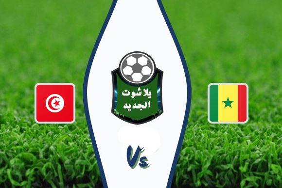 نتيجة مباراة تونس والسنغال اليوم الأربعاء 4-02-2020 نهائي كأس العرب تحت سن 20 سنة