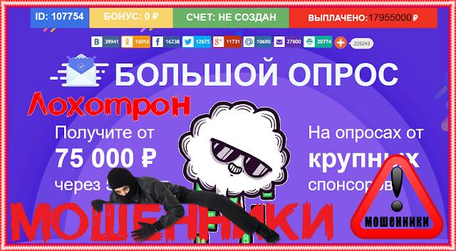 [Лохотрон] БОЛЬШОЙ ОПРОС крупных спонсоров Отзывы, развод!