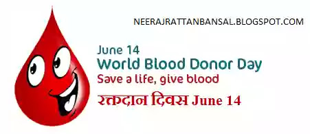 Blood Donation Motivational Quotes