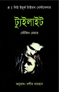 Twilight Translated by Bosir Barhan digital book