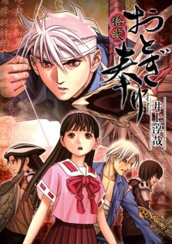 Otogi Matsuri Manga
