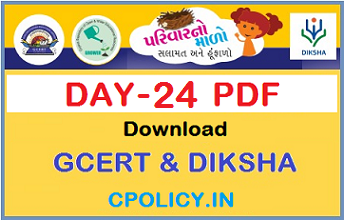 Day 24 Parivar No Malo Salamat Ane Hunfalo Pravutti PDF Download