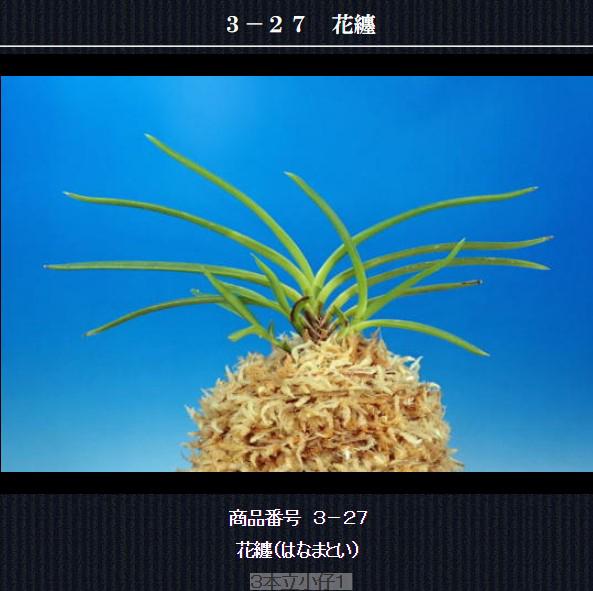 http://www.fuuran.jp/3-27.html