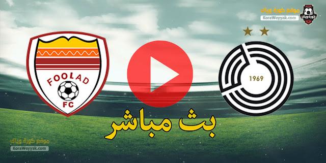 نتيجة مباراة فولاد خوزستان والسد القطري اليوم 26 أبريل 2021 دوري أبطال آسيا
