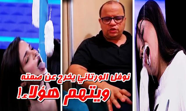 scandal video naoufel ouertani dima labes-samar hosni rihab saaidi