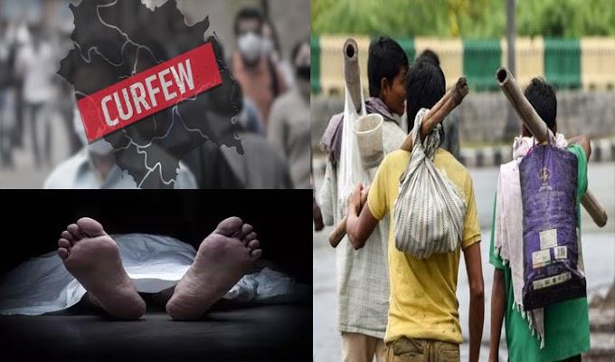 हिमाचल: कर्फ्यू ने छीन ली जिंदगी- चंडीगढ़ के लिए पैदल ही चल पड़ा मजदूर, सड़क पर गिरा टूटा दम