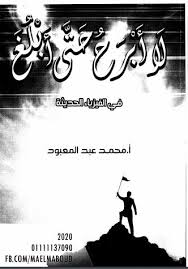 تحميل أفضل مذكرة فى الفيزياء (سؤال وجواب)pdf  للصف الثالث الثانوى إعداد الأستاذ/محمد عبد المعبود