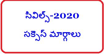 సివిల్స్-2020 సక్సెస్ మార్గాలు/2020/02/ways-to-get-success-in-civils-2020.html