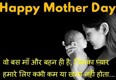 Happy Mother's Day SMS from Son in Hindi