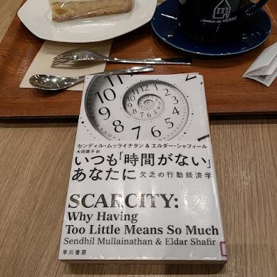 いつも「時間がない」あなたに 欠乏の行動経済学 カフェにて撮影