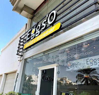 إقزو Eggso الخبر | المنيو الجديد ورقم الهاتف والعنوان