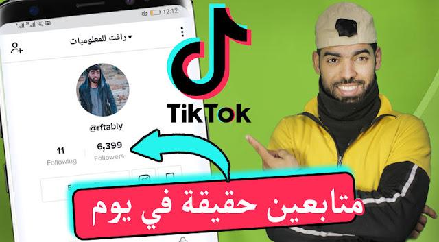 زيادة متابعين تيك توك مجانا بشكل مستمر موقع زيادة متابعين Tik Tok حقيقيين مجانا لزيادة مشاهدات تيك توك ايضا.