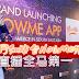 1500来宾150位网红艺人出席齐见证NowMe 东南亚首创电商+直播APP诞生!