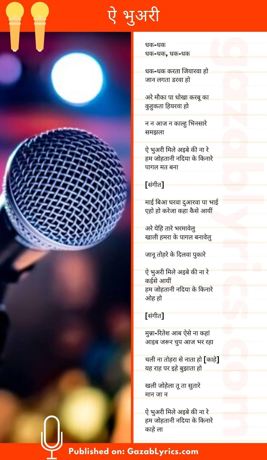 Ae Bhuari song lyrics image