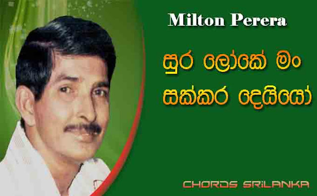 Sura Loke Man Sakkara Deiyo chords, Milton Perera song chords, Sura loke chords, Sura loke song chords, sinhala old songs,