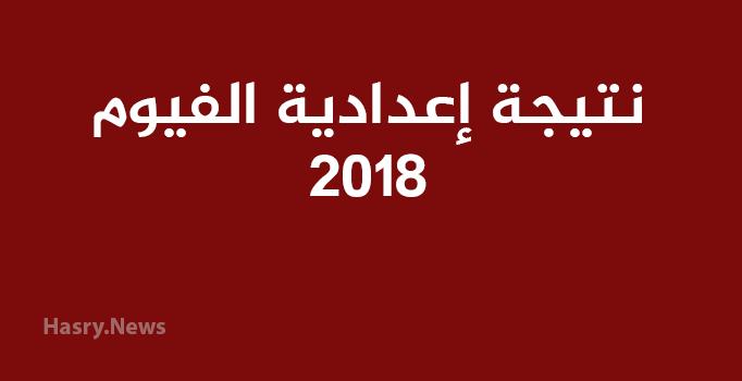 نتيجة الشهادة الاعدادية 2018 محافظة الفيوم الفصل الدراسي الأول برقم الجلوس