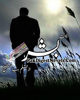 Bashar (Complete Novel) By Bia Sheikh Free Download Pdf