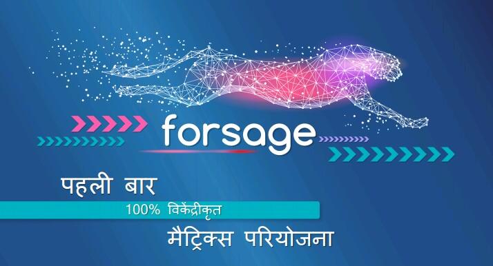 www.forsage.io