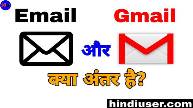 email or gmail me kya antar hai