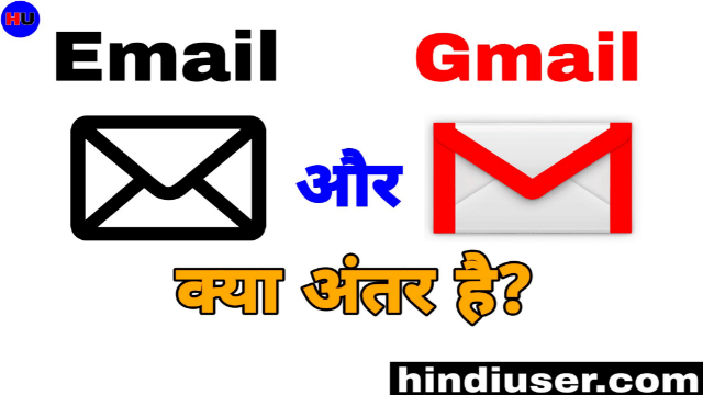 ईमेल और जीमेल में क्या अंतर है? | What Is The Difference Between Email And Gmail ? - Hindi User