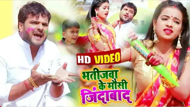 Bhatijwa Ke Mausi Jindabad (Khesari Lal Yadav) Bhojpuri Songs Bhojpuri Gana Video