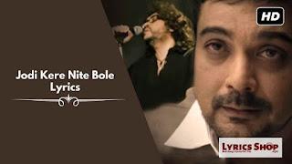 [ Full Lyrics ] Jodi Kere Nite Bole (যদি কেড়ে নিতে বলে) Lyrics | Rupam Islam | LyricsShop
