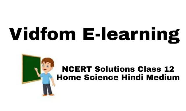 UP Board NCERT Solutions Class 12 Home Science Hindi Medium कक्षा 12  गृह विज्ञान हिंदी में