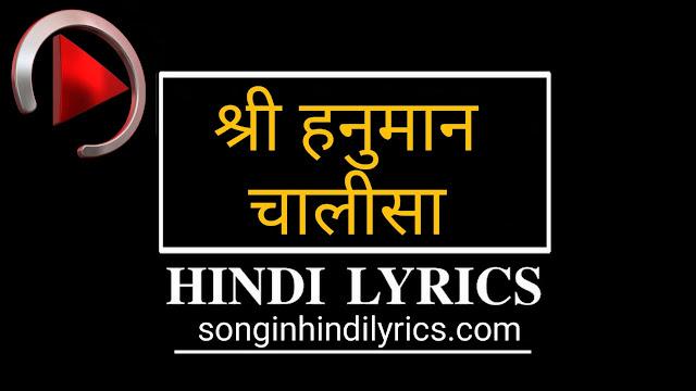 श्री हनुमान चालीसा - Shree Hanumaan Chalisa Lyrics