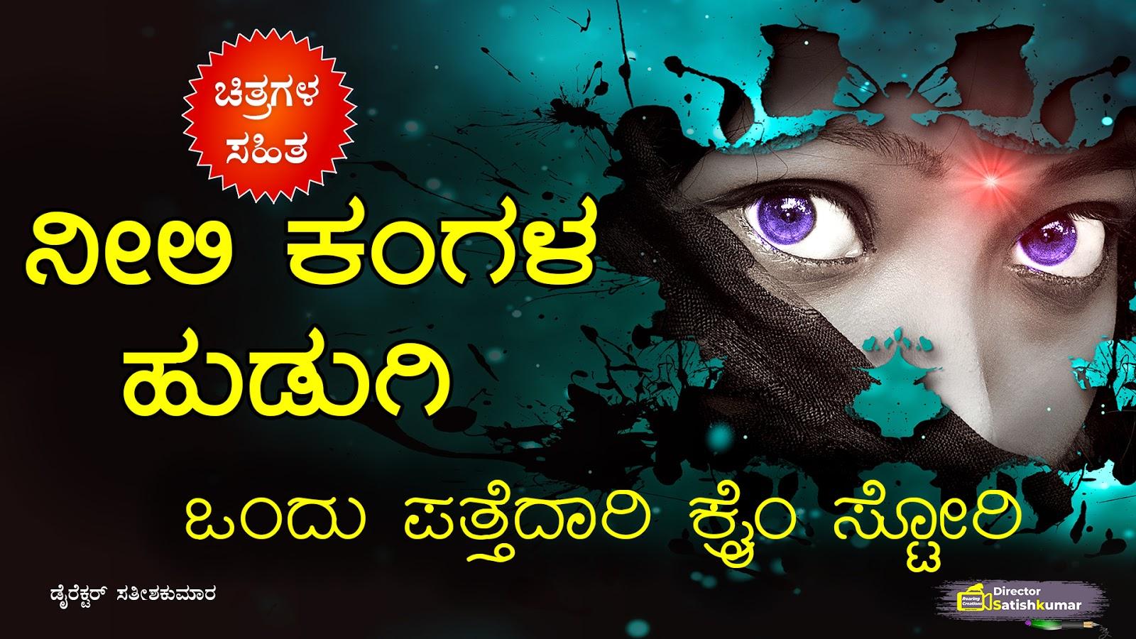 1) ನೀಲಿ ಕಂಗಳ ಹುಡುಗಿ :  ಒಂದು ಪತ್ತೆದಾರಿ ಕ್ರೈಂ ಸ್ಟೋರಿ  - One Detective Crime Story in Kannada - Kannada Stories