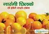 नारंगी छिलके के औषधीय लाभ