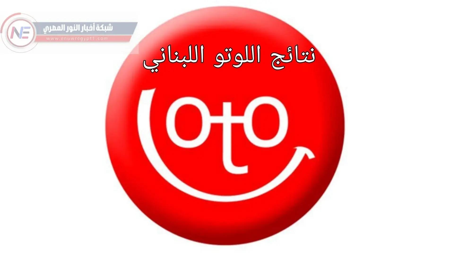 صدرت اليوم .. نتائج سحب اللوتو اللبناني الاصدار رقم 1914 اليوم الخميس 1 تموز 2021 مع الاعلامي زيد - Lotto.Lebanon