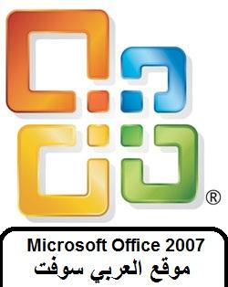 تنزيل برنامج اوفيس 2010 عربي كامل مجانا