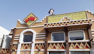 منيو مطعم مناحي وارقام التواصل لجميع الفروع