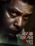 A Web Series is Coming about Ershad Sikder and  his Real Biography - Khulna, Bangladesh