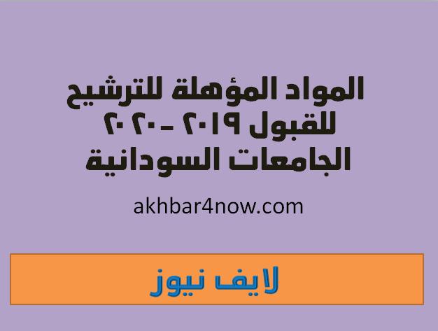 المواد المؤهلة للترشيح للقبول 2019-2020 الجامعات السودانية