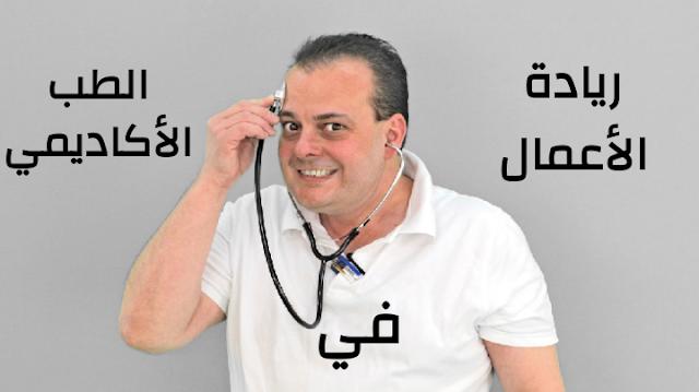 ريادة الأعمال في الطب الأكاديمي  ما هو موقعها في الجزائر؟