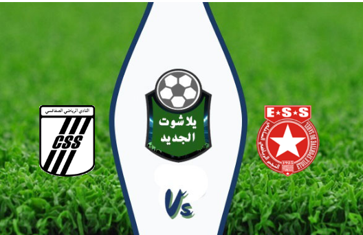 نتيجة مباراة النجم الرياضي الساحلي والنادي الرياضي الصفاقسي بتاريخ 17-08-2019 كأس تونس