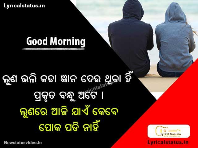Odia Best Good Morning Shayari Image