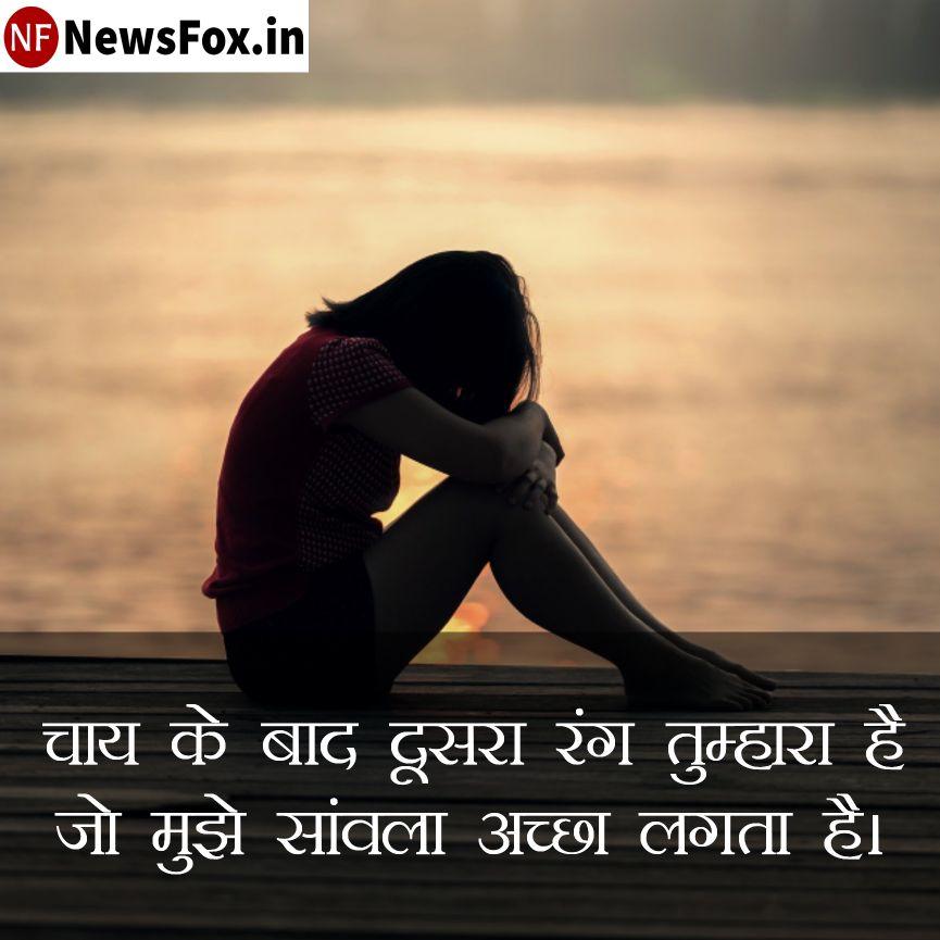 Breakup Shayari in Hindi 2021 NewsFox.in