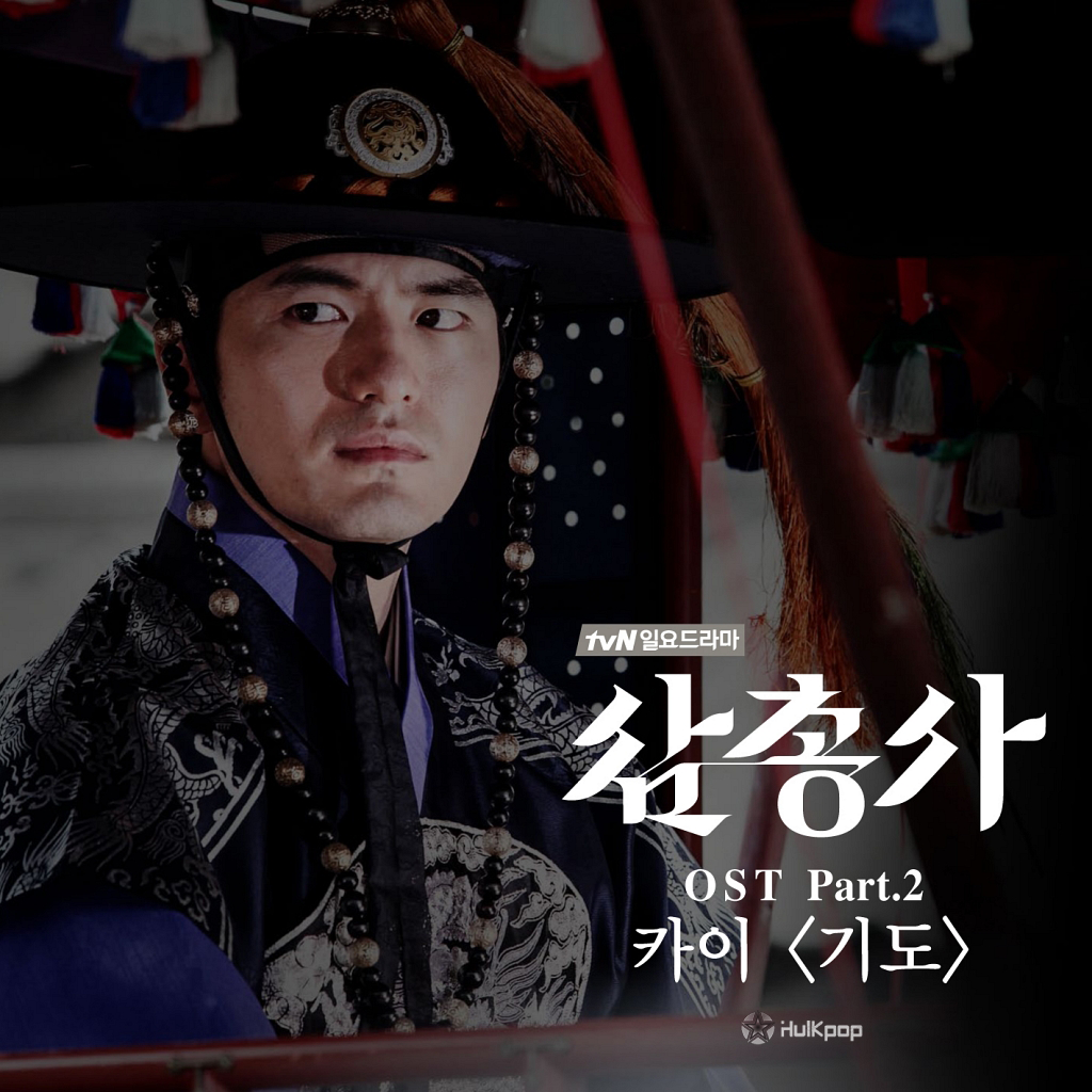 [Single] Kai – The Three Musketeers OST Part 2