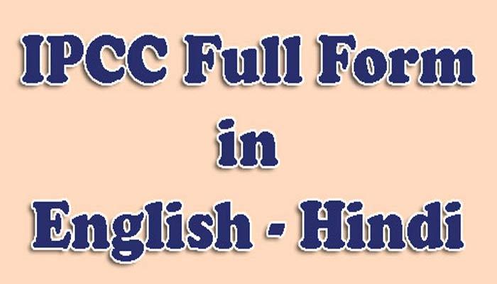 IPCC Full Form in Hindi - आई.पी.सी.सी क्या है?