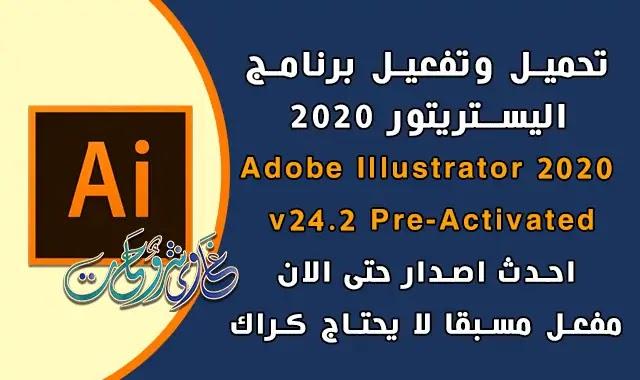 تحميل احدث نسخة من برنامج اليستريتور مفعلة مسبقاً Adobe Illustrator 2020 v24.1.3 Pre-Activated.