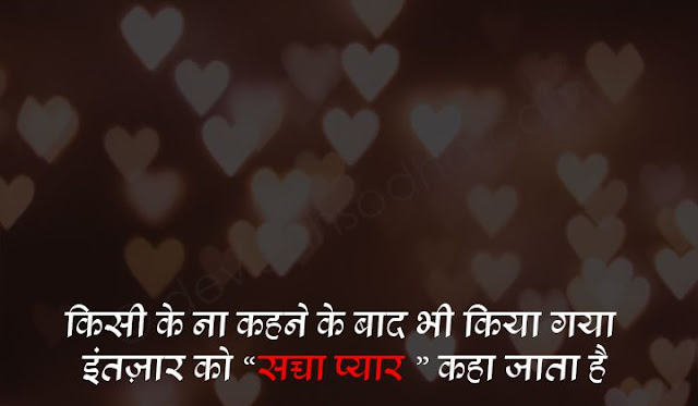 love status in hindi for girls
