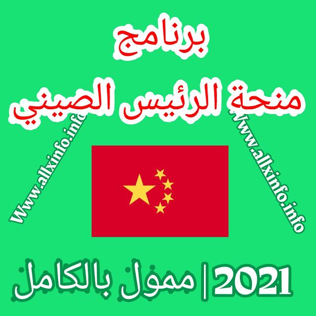 برنامج منحة الرئيس الصيني 2021 | ممول بالكامل