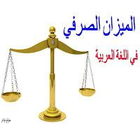 الميزان الصرفي في اللغة العربية الوزن الصرفي الصحيح للكلمات العربية